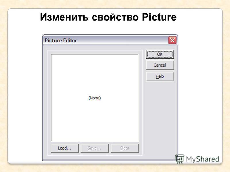 Изменить свойство Picture