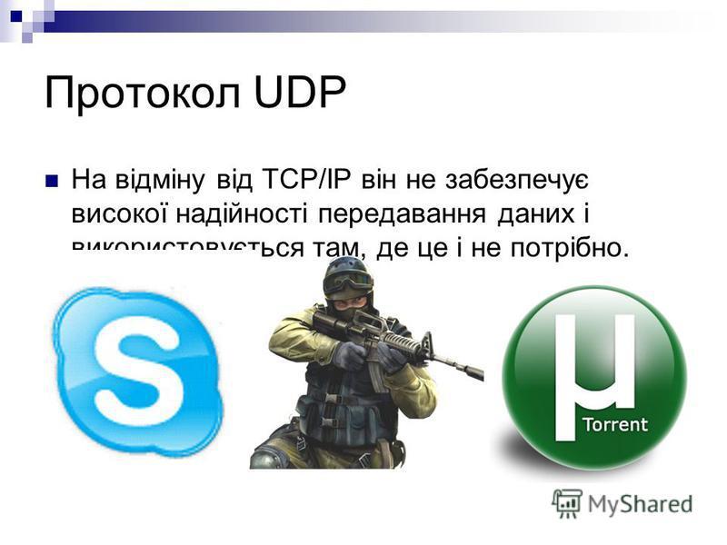 Протокол UDP На відміну від ТСР/ІР він не забезпечує високої надійності передавання даних і використовується там, де це і не потрібно.