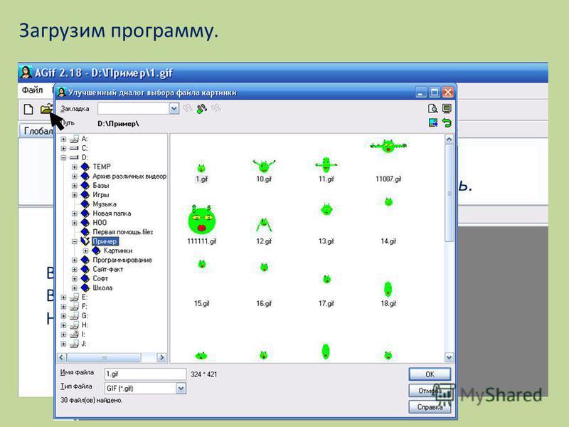 Загрузим программу. Загрузим первый кадр Gif-анимации. Для этого нажмем Файл – Открыть. Выпадет окно. Выберите файл первого кадра. Нажмите ОК.