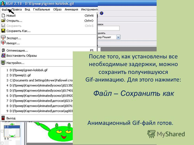 После того, как установлены все необходимые задержки, можно сохранить получившуюся Gif-анимацию. Для этого нажмите: Файл – Сохранить как Анимационный Gif-файл готов.