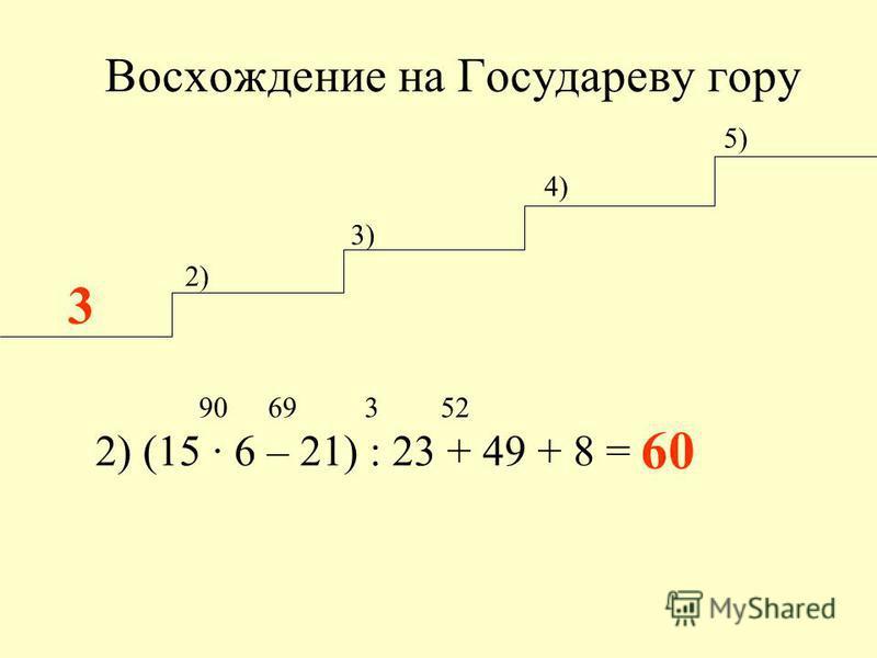 Восхождение на Государеву гору 2) (15 · 6 – 21) : 23 + 49 + 8 = 2) 3) 4) 5) 3 9069352 60