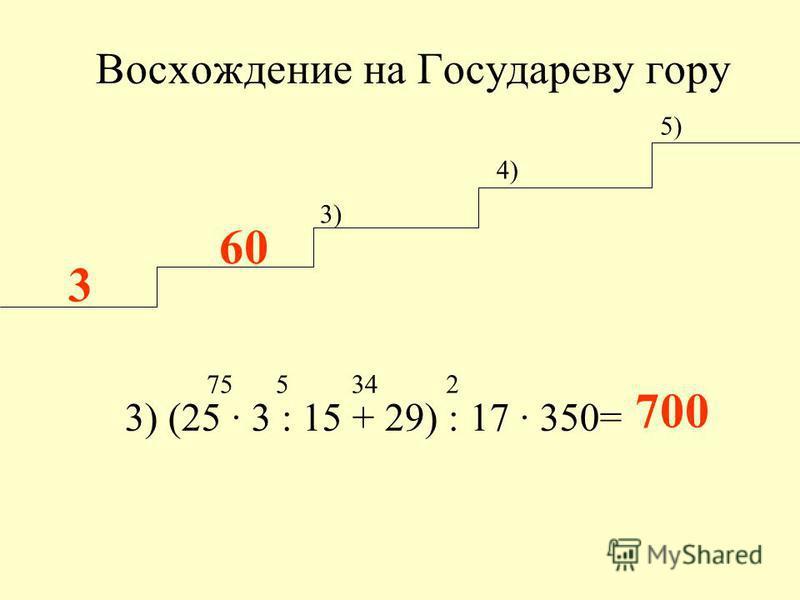 Восхождение на Государеву гору 3) (25 · 3 : 15 + 29) : 17 · 350= 3) 4) 5) 3 60 755342 700