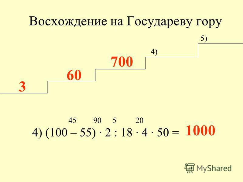 Восхождение на Государеву гору 4) (100 – 55) · 2 : 18 · 4 · 50 = 4) 5) 3 60 700 4590520 1000