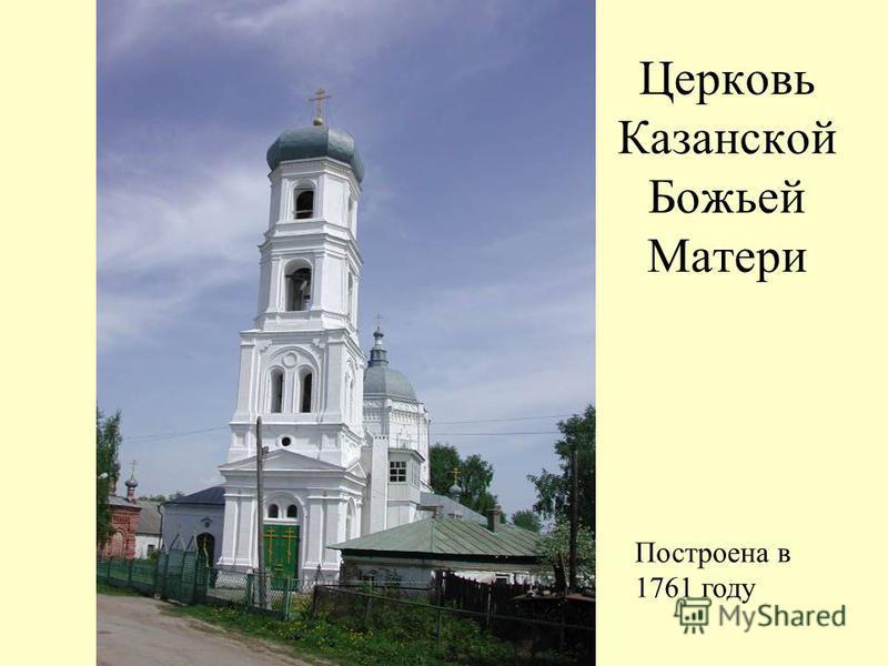 Церковь Казанской Божьей Матери Построена в 1761 году