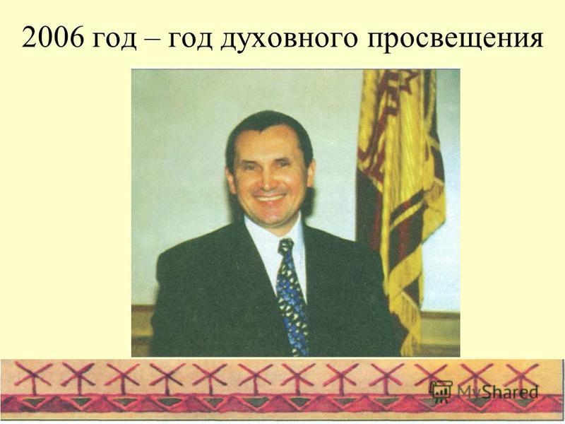 2006 год – год духовного просвещения