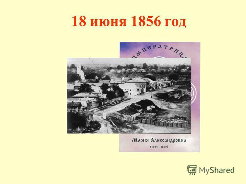 18 июня 1856 год