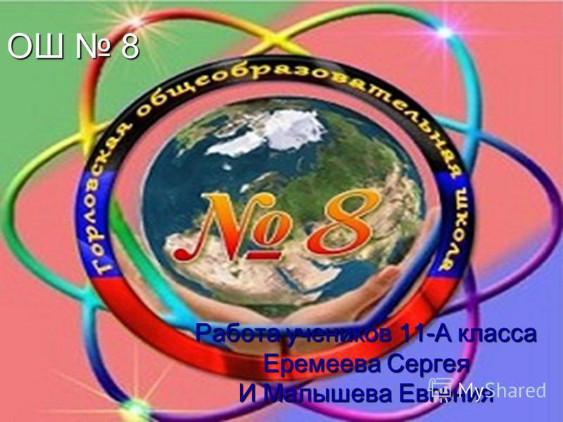 ОШ 8 Работа учеников 11-А класса Еремеева Сергея И Малышева Евгения