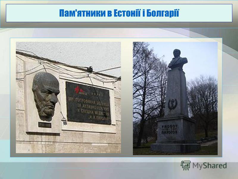 Пам'ятники в Естонії і Болгарії