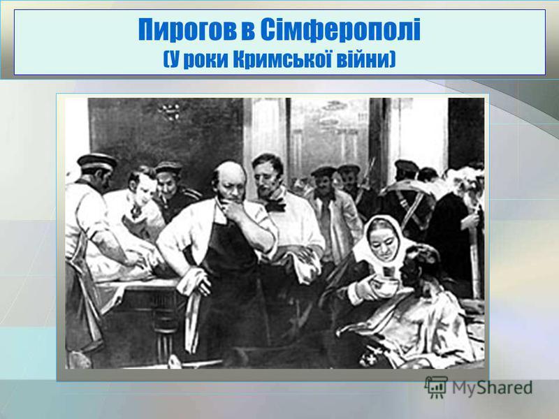Пирогов в Сімферополі (У роки Кримської війни)