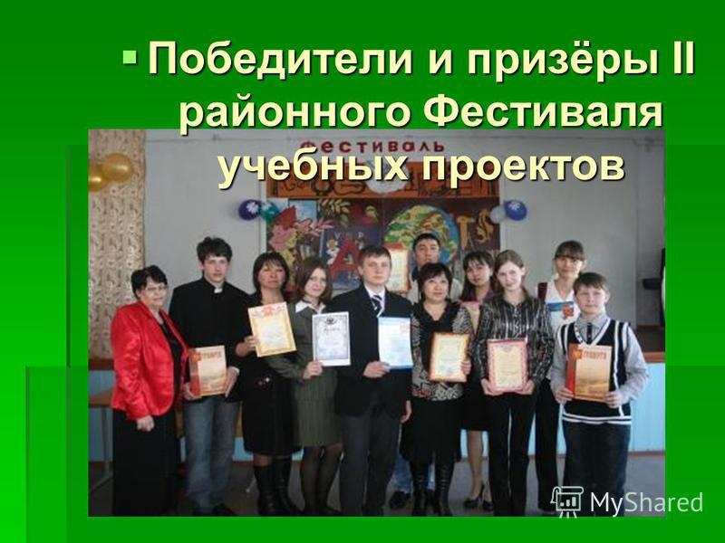 Победители и призёры II районного Фестиваля учебных проектов Победители и призёры II районного Фестиваля учебных проектов