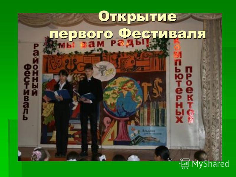 Открытие первого Фестиваля Открытие первого Фестиваля