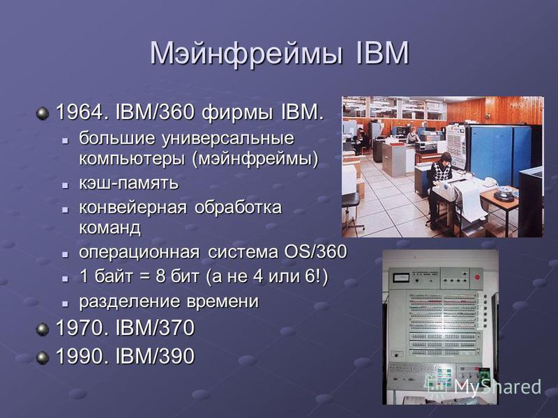 Мэйнфреймы IBM 1964. IBM/360 фирмы IBM. большие универсальные компьютеры (мэйнфреймы) большие универсальные компьютеры (мэйнфреймы) кэш-память кэш-память конвейерная обработка команд конвейерная обработка команд операционная система OS/360 операционн
