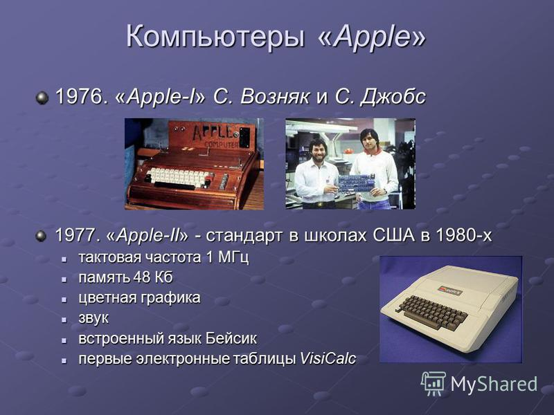 Компьютеры «Apple» 1976. «Apple-I» С. Возняк и С. Джобс 1977. «Apple-II» - стандарт в школах США в 1980-х тактовая частота 1 МГц тактовая частота 1 МГц память 48 Кб память 48 Кб цветная графика цветная графика звук звук встроенный язык Бейсик встроен