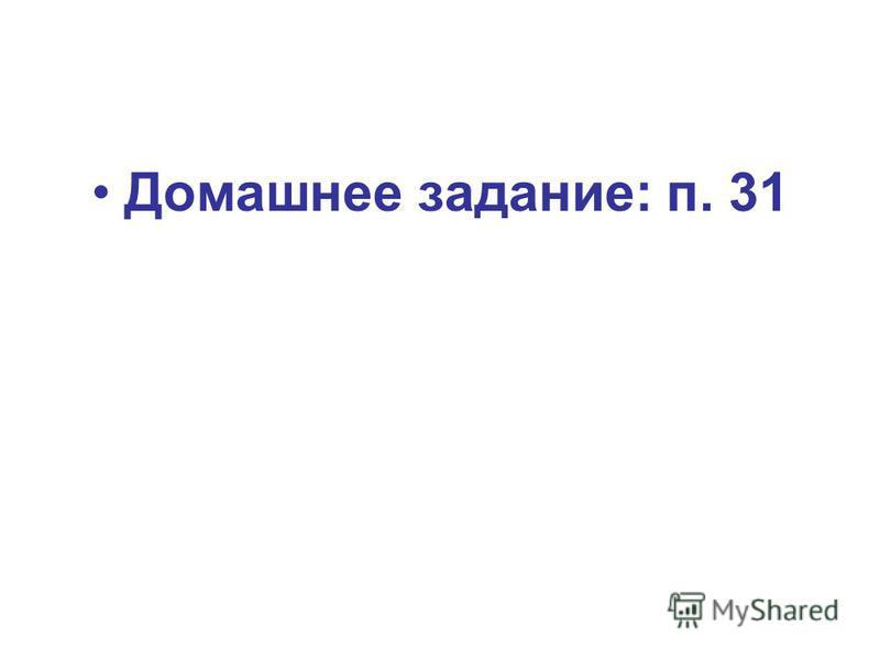 Домашнее задание: п. 31