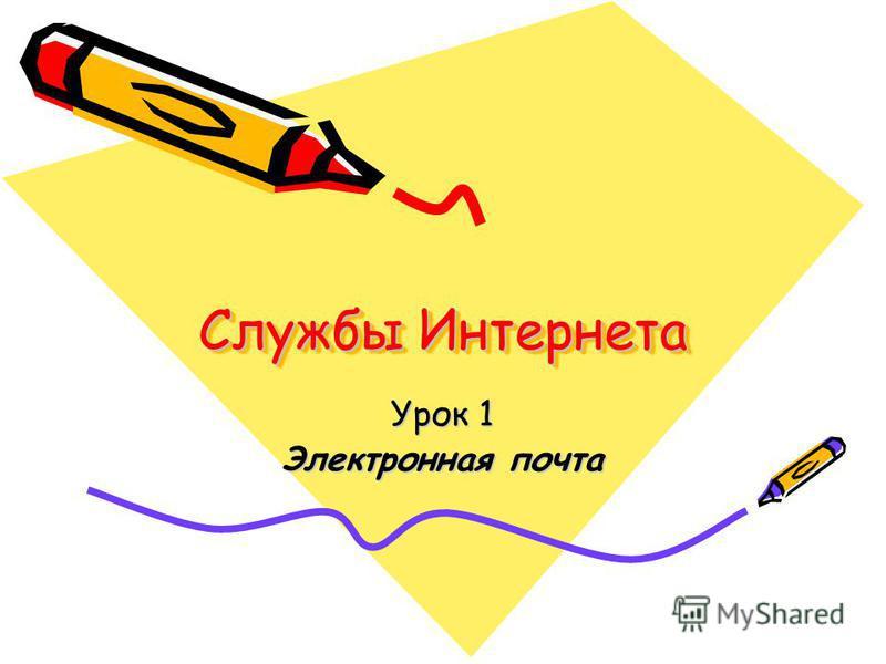 Службы Интернета Урок 1 Электронная почта