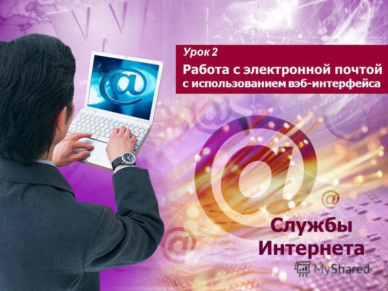 Работа с электронной почтой с использованием веб-интерфейса Урок 2 Службы Интернета
