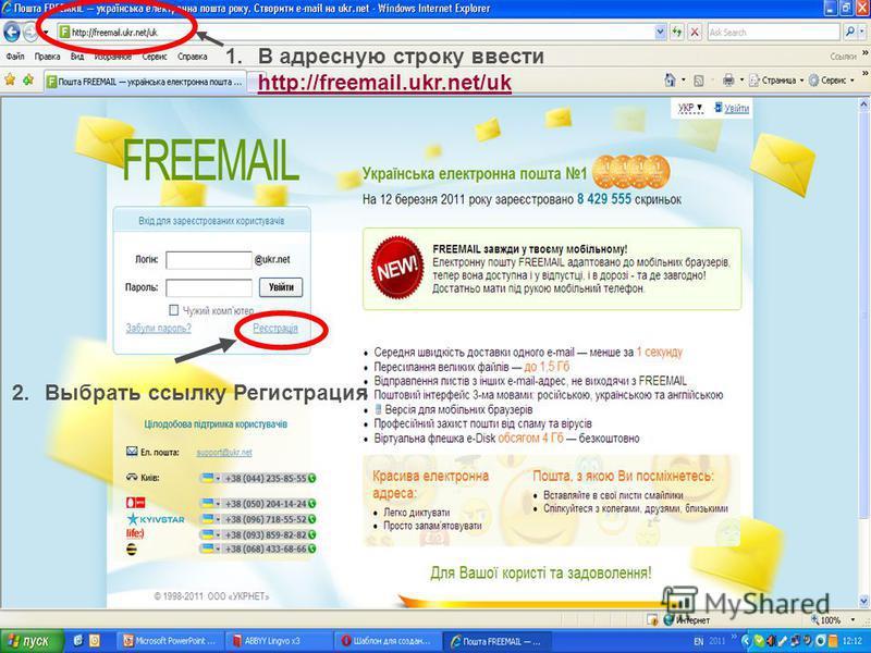 1. ВВ адресную строку ввести http://freemail.ukr.net/uk 2. Выбрать ссылку Регистрация