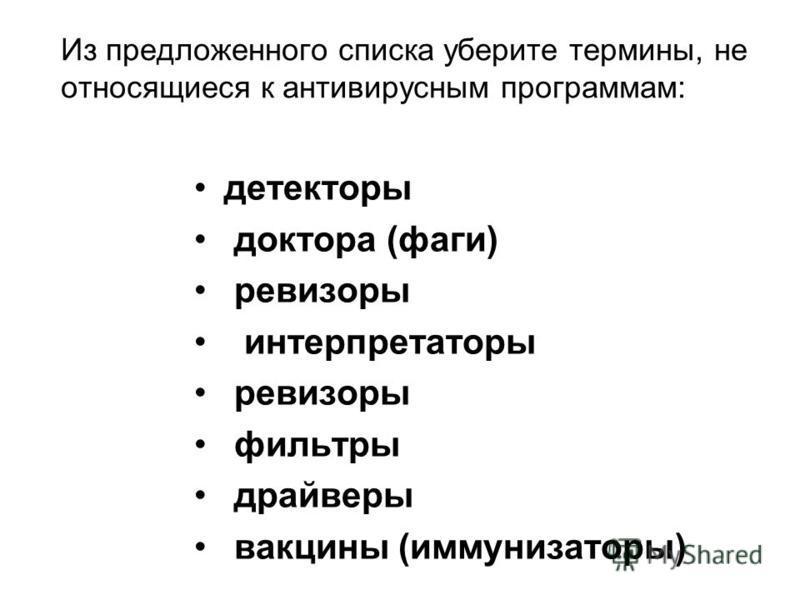 Из предложенного списка уберите термины, не относящиеся к антивирусным программам: детекторы доктора (фаги) ревизоры интерпретаторы ревизоры фильтры драйверы вакцины (иммунизаторы)
