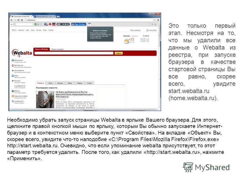 Это только первый этап. Несмотря на то, что мы удалили все данные о Webalta из реестра, при запуске браузера в качестве стартовой страницы Вы все равно, скорее всего, увидите start.webalta.ru (home.webalta.ru). Необходимо убрать запуск страницы Webal
