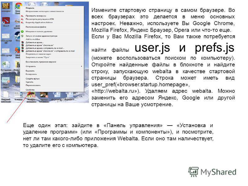 Измените стартовую страницу в самом браузере. Во всех браузерах это делается в меню основных настроек. Неважно, используете Вы Google Chrome, Mozilla Firefox, Яндекс Браузер, Opera или что-то еще. Если у Вас Mozilla Firefox, то Вам также потребуется