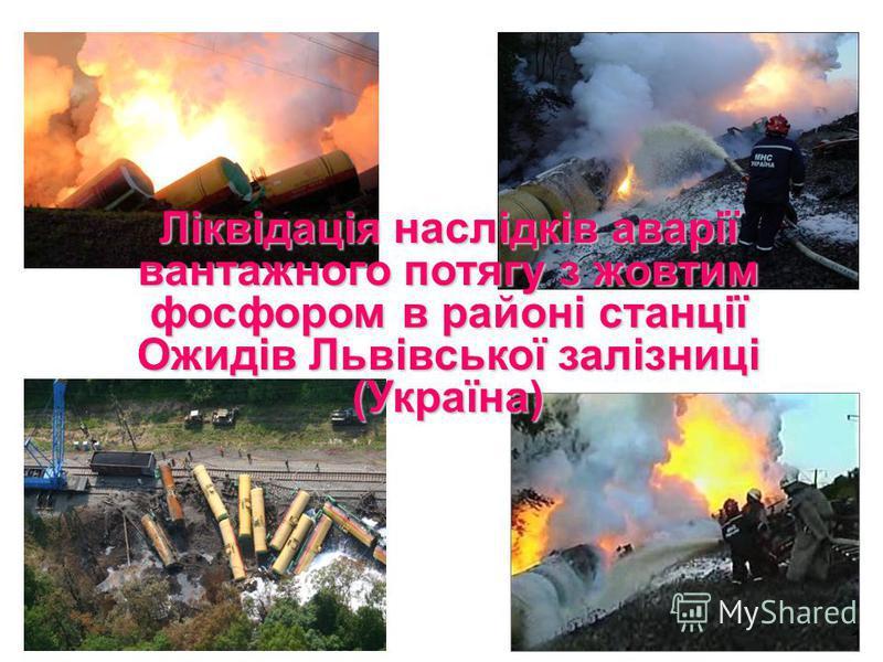 Ліквідація наслідків аварії вантажного потягу з жовтим фосфором в районі станції Ожидів Львівської залізниці (Україна) 1