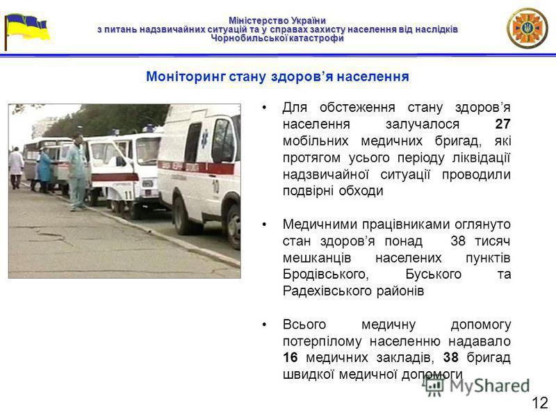 Міністерство України з питань надзвичайних ситуацій та у справах захисту населення від наслідків Чорнобильської катастрофи Моніторинг стану здоровя населення Для обстеження стану здоровя населення залучалося 27 мобільних медичних бригад, які протягом