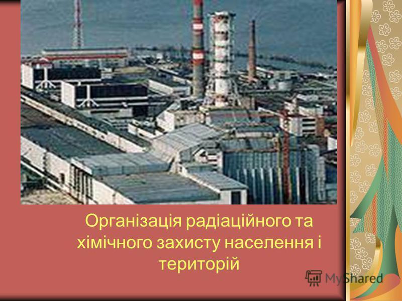 Організація радіаційного та хімічного захисту населення i територій