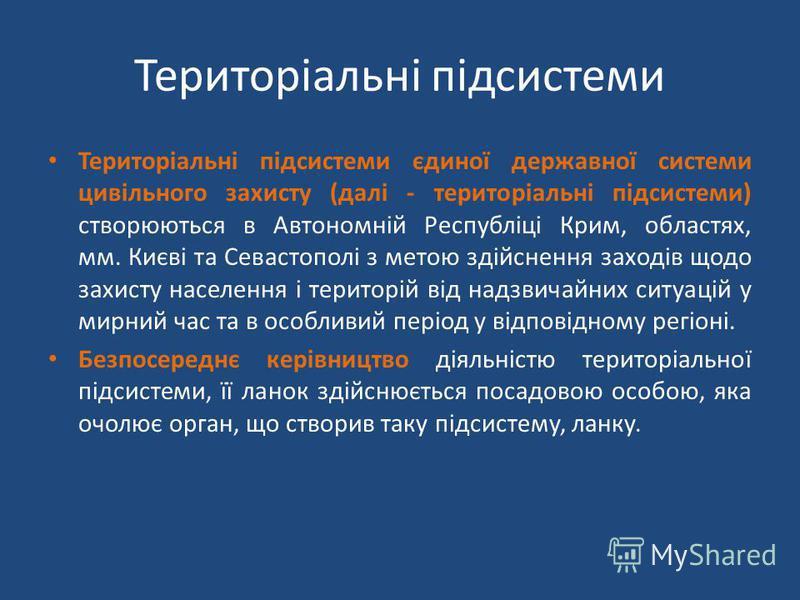 Територіальні підсистеми Територіальні підсистеми єдиної державної системи цивільного захисту (далі - територіальні підсистеми) створюються в Автономній Республіці Крим, областях, мм. Києві та Севастополі з метою здійснення заходів щодо захисту насел