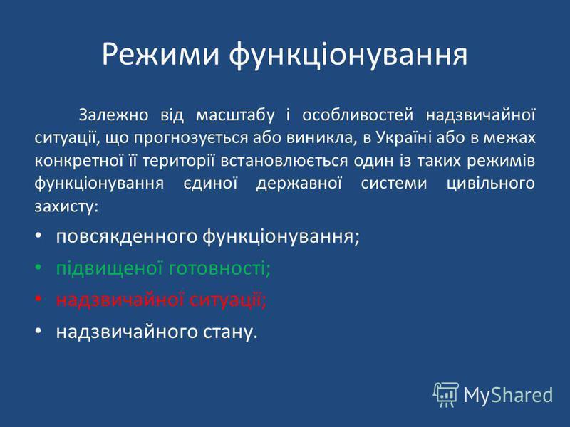 Режими функціонування Залежно від масштабу і особливостей надзвичайної ситуації, що прогнозується або виникла, в Україні або в межах конкретної її території встановлюється один із таких режимів функціонування єдиної державної системи цивільного захис