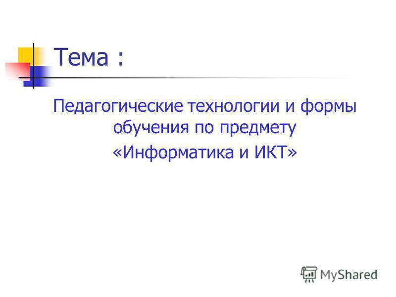 Презентация тему обучения на формы