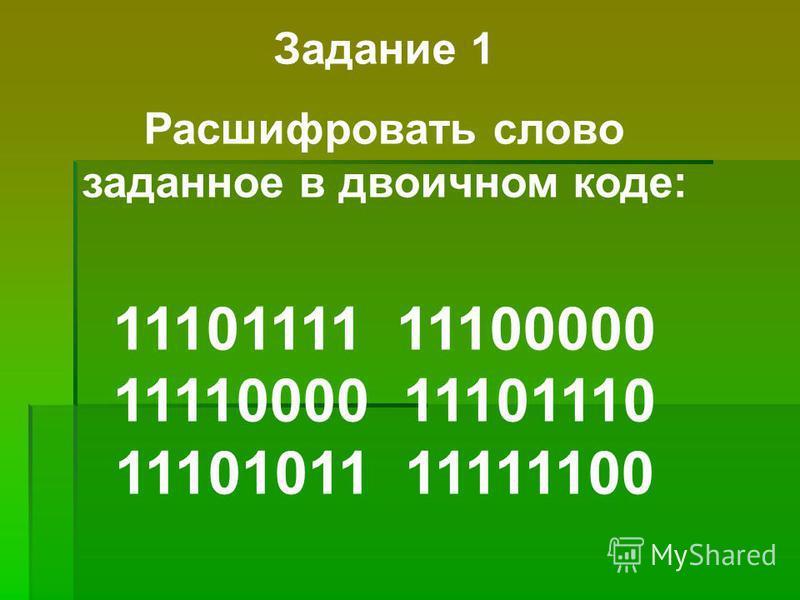 Задание 1 Расшифровать слово заданное в двоичном коде: 11101111 11100000 11110000 11101110 11101011 11111100