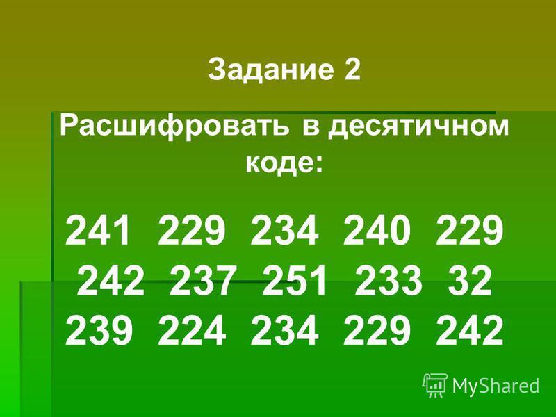 Задание 2 Расшифровать в десятичном коде: 241 229 234 240 229 242 237 251 233 32 239 224 234 229 242