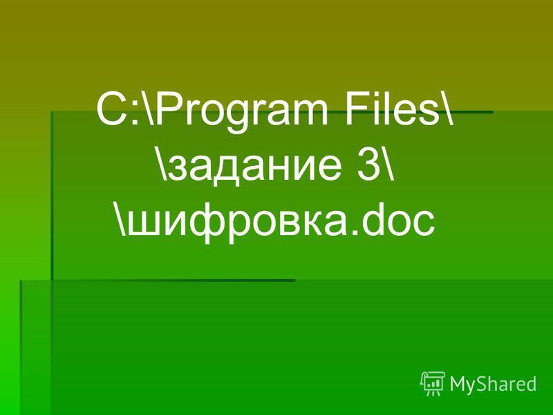 C:\Program Files\ \задание 3\ \шифровка.doc