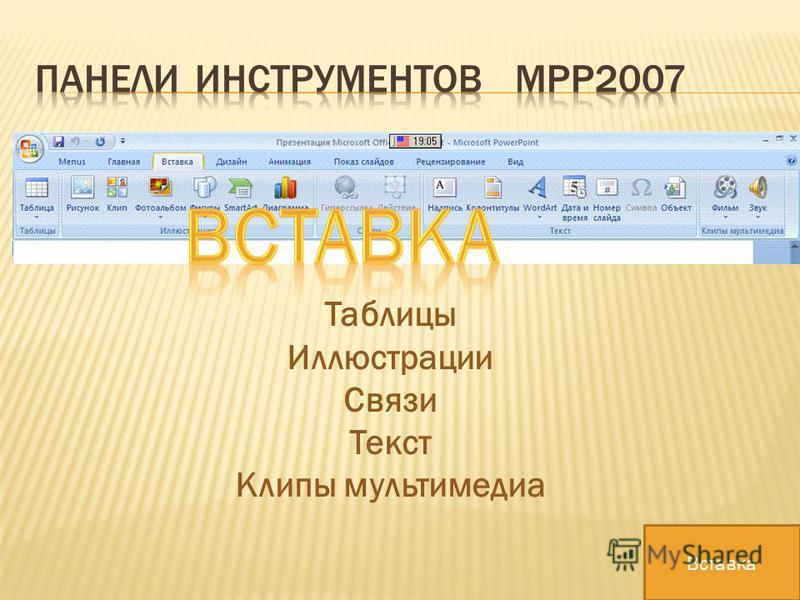 Таблицы Иллюстрации Связи Текст Клипы мультимедиа Вставка