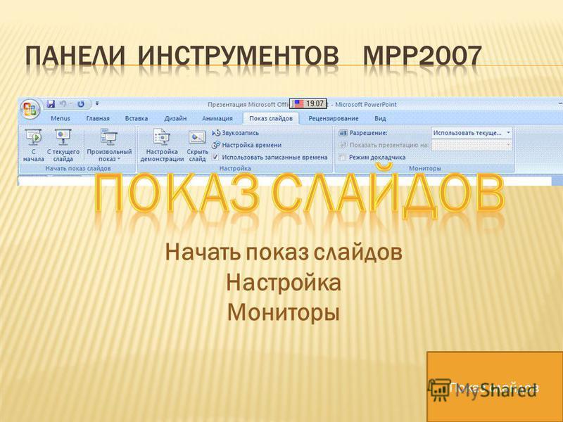 Начать показ слайдов Настройка Мониторы Показ слайдов