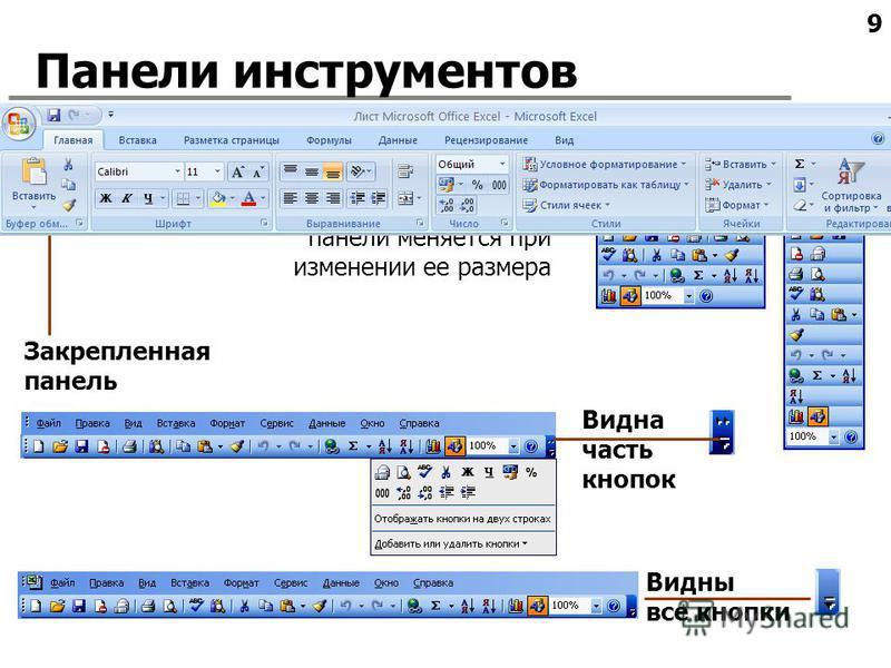 9 Панели инструментов Свободная панель Закрепленная панель Видна часть кнопок Видны все кнопки Форма перемещаемой панели меняется при изменении ее размера