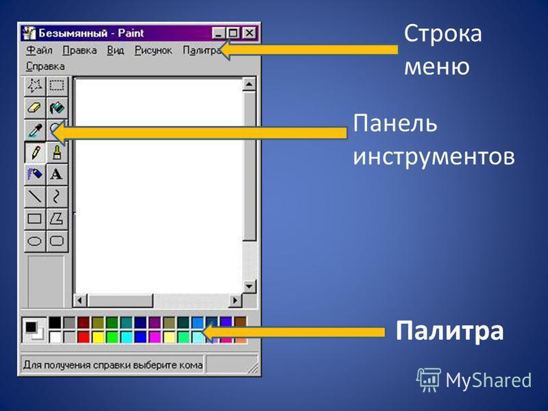 Палитра Строка меню Панель инструментов