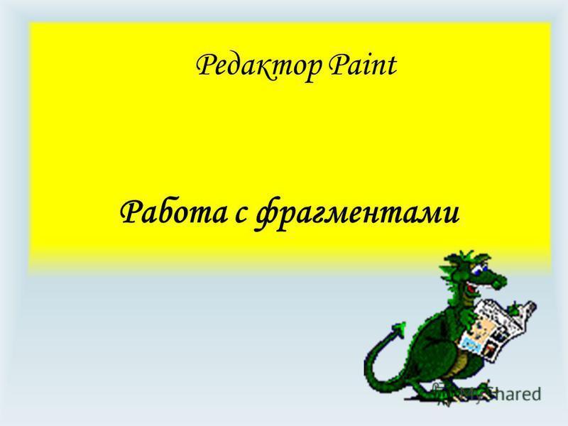 Редактор Paint Работа с фрагментами