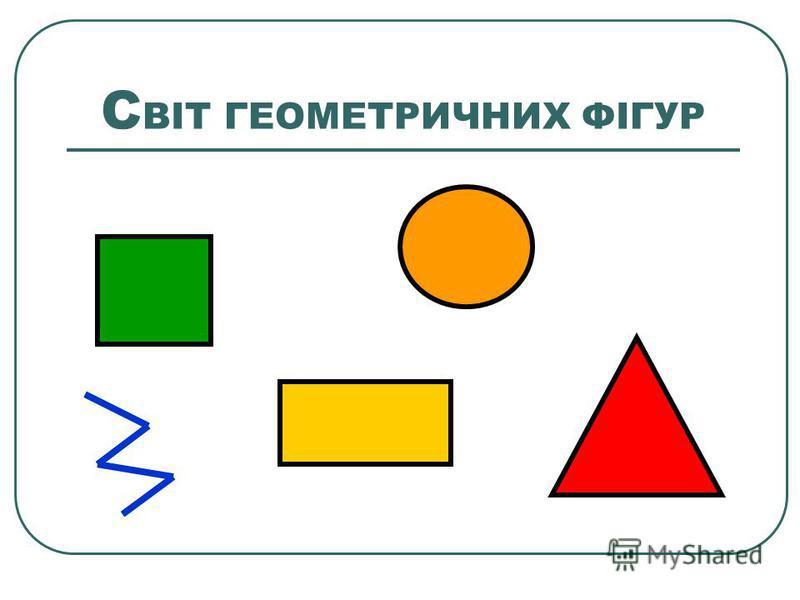 С ВIТ ГЕОМЕТРИЧНИХ ФIГУР