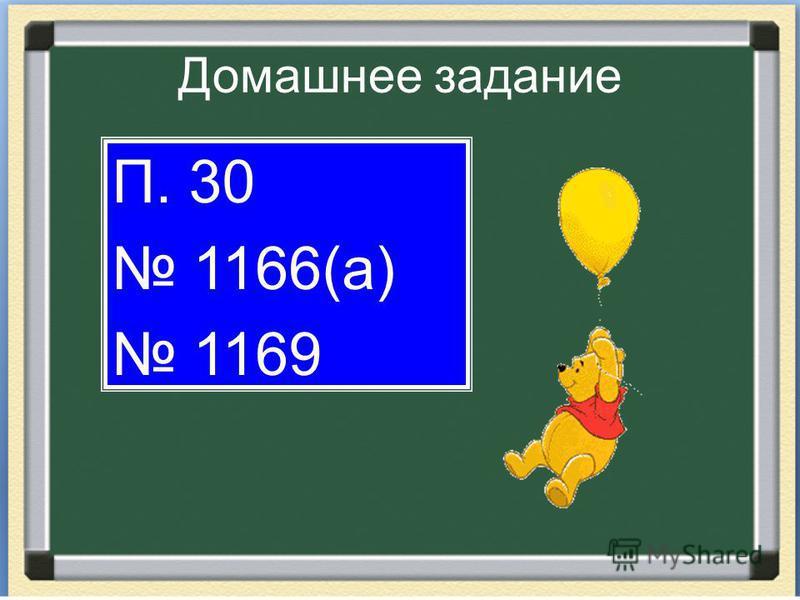 Домашнее задание П. 30 1166(а) 1169