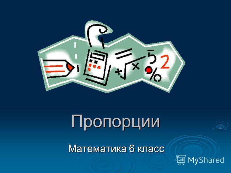 Пропорции Математика 6 класс