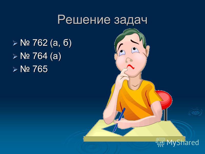 Решение задач 762 (а, б) 762 (а, б) 764 (а) 764 (а) 765 765