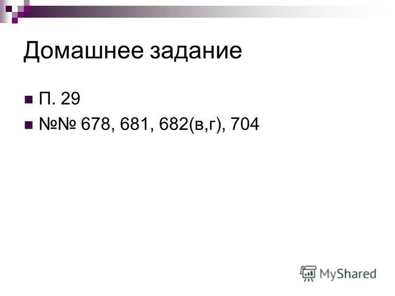 Домашнее задание П. 29 678, 681, 682(в,г), 704