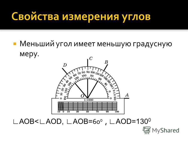 Меньший угол имеет меньшую градусную меру. АОВ<AOD, AOB= 60 0, AOD=130 0