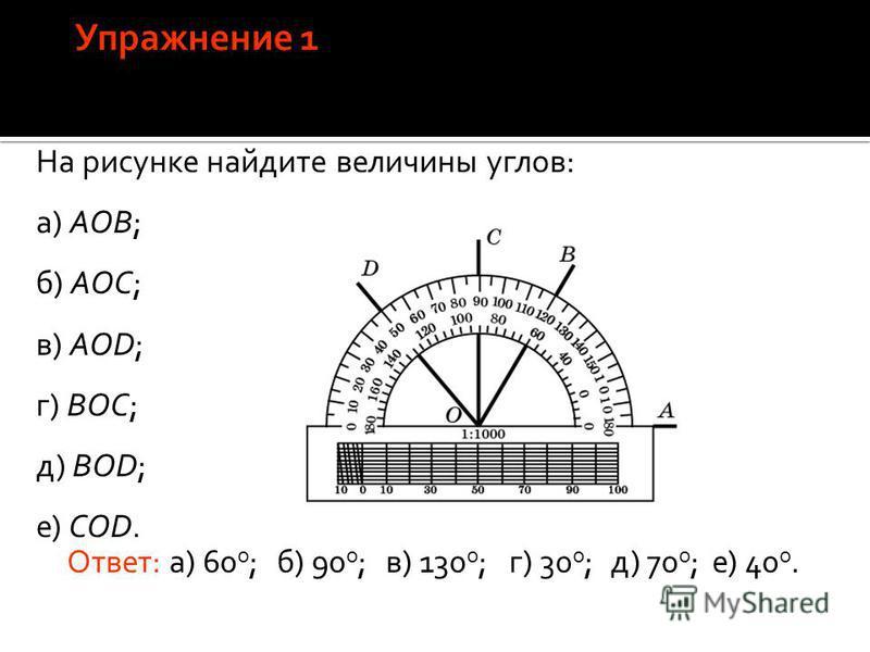 используя пометки на рисунке укажите величину угла снуд