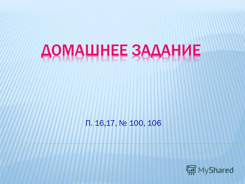 П. 16,17, 100, 106
