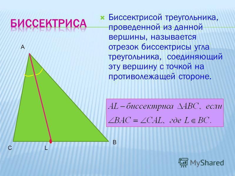 A B CL Биссектрисой треугольника, проведенной из данной вершины, называется отрезок биссектрисы угла треугольника, соединяющий эту вершину с точкой на противолежащей стороне.