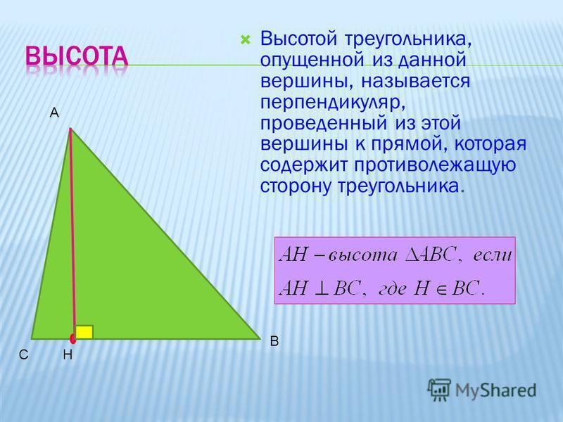 A B CH Высотой треугольника, опущенной из данной вершины, называется перпендикуляр, проведенный из этой вершины к прямой, которая содержит противолежащую сторону треугольника.
