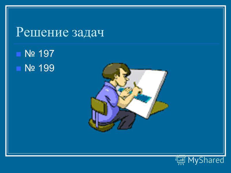 Решение задач 197 199