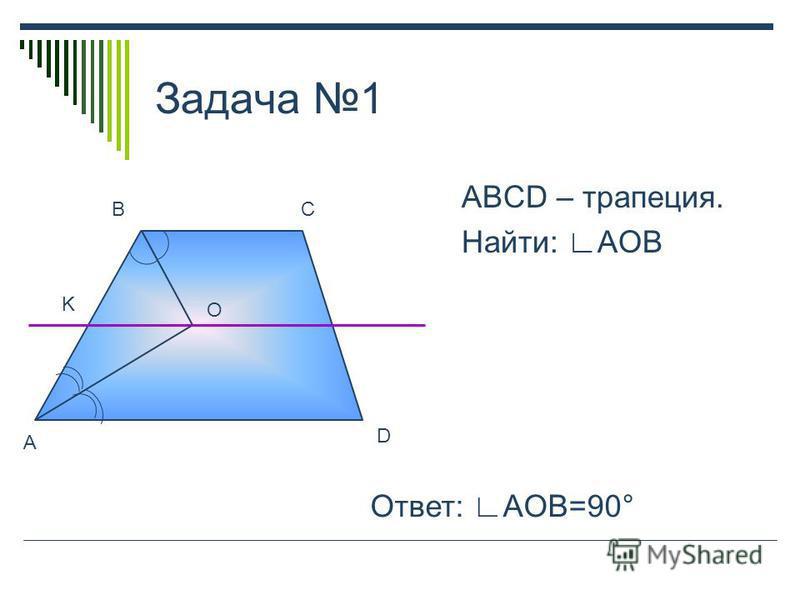 Задача 1 ABCD – трапеция. Найти: AOB A BC D O K Ответ: AOB=90°